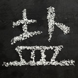 Chinese character salt Royalty Free Stock Photography