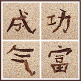 Chinese character for success, power, wealth Stock Photo