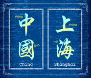 Chinese character symbol about china and shanghai Royalty Free Stock Image