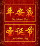 Vector Chinese character symbol about Christmas. Chinese character symbol about Christmas.Increased by Adobe Illustrator EPS Vector Format Royalty Free Stock Image