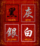 Chinese character symbol about Color. Wealth Chinese Calligraphy Symbol Grunge Background Set.Chinese character symbol about Color.Increased by Adobe Illustrator Stock Images