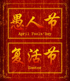 Chinese character symbol about Easter. Wealth Chinese Calligraphy Symbol Grunge Background Set.Chinese character symbol about Easter.Increased by Adobe Stock Photo