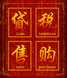 Chinese character symbol about Economic. Wealth Chinese Calligraphy Symbol Grunge Background Set.Increased by Adobe Illustrator EPS Vector Format Royalty Free Stock Photography