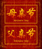 Vector Chinese character symbol about mothers day. Wealth Chinese Calligraphy Symbol Grunge Background Set.Chinese character symbol about mothers day and fathers Stock Photos
