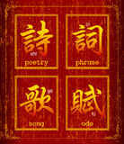 Chinese character symbol about Poetry stock illustration
