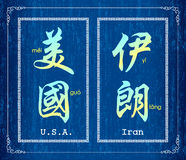 Chinese character symbol USA and Iran. Increased by Adobe Illustrator EPS Vector Format Stock Photos