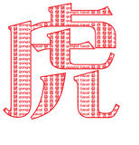 Chinese character Tiger with New Year greeting. Chinese character hu for tiger, representing the Chinese New Year animal for the Lunar New Year 2010, with the stock illustration