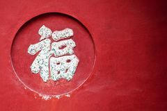 Chinese character which means good luck. Chinese character Fu means Blessing, good fortune, good luck. It is one of the most popular Chinese characters used in Royalty Free Stock Photos