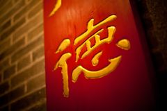 Chinese character which means virtue Stock Images