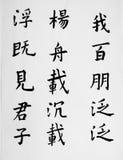 Chinese kanji character calligraphy on white.  Royalty Free Stock Photo