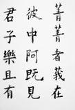 Chinese kanji calligraphy art writing. Chinese kanji classic calligraphy art writing Stock Images
