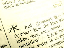 Chinese character - Word water. An image of the word water in the chinese language. A macro close up image of the water and its english definition translation stock photos