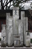 The Chinese character and writing memorial yard(Jiaxing,Zhejiang,China) Stock Image