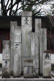 The Chinese character and writing memorial yard(Jiaxing,Zhejiang,China) Stock Image