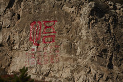 A Chinese character of Wu written in a big rock in Hengshan mountain. Wu means principle Royalty Free Stock Photos
