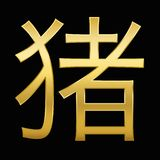 Chinese Character Year Of The Pig Golden Symbol Black stock illustration