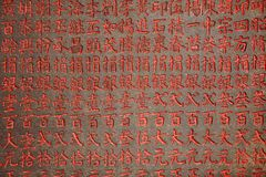 Chinese characters. In red written on stone background stock image