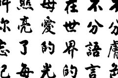 Chinese Characters. Chinese charactor, meaning of love and peace Royalty Free Stock Images