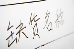 Chinese characters Stock Images