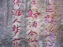 Chinese Characters. Carved on Stone Wall Stock Photo