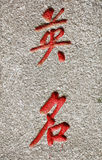 Chinese characters. The two Chinese characters mean is great name Stock Photo