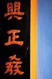Chinese characters on abstract design Royalty Free Stock Images