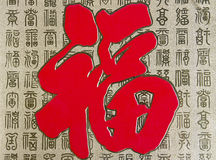 Chinese characters background Royalty Free Stock Photos