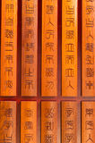 Chinese characters on bamboo Royalty Free Stock Images