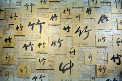 Chinese characters bamboo. Written by different calligrapher in ancient China who lived in different dynasties Stock Images