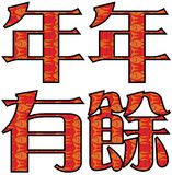 Chinese characters Be Prosperous Every Year Royalty Free Stock Photo