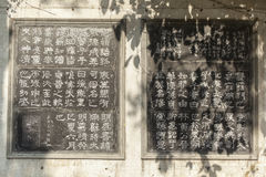 Chinese characters carved Stock Photos