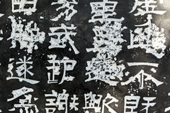 Chinese characters carved Stock Photography