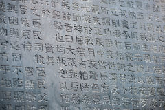 Chinese Characters carved in a stone Royalty Free Stock Photo