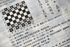 Chinese chess Royalty Free Stock Image
