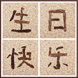 Chinese characters Royalty Free Stock Photography