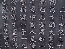 Chinese Characters etched in stone Royalty Free Stock Photos