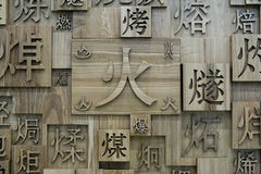 Chinese Characters Fire Royalty Free Stock Photo