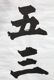 Chinese characters for five and three royalty free stock image
