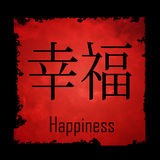 Chinese Characters Happiness Stock Image