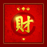 Chinese characters means Wealthy Royalty Free Stock Images