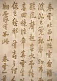 Chinese Characters On The Wall Stock Photo