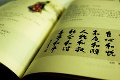 Chinese characters in the open book stock photos