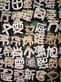 Chinese characters. Plastic model of chinese characters Stock Images