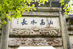 Chinese characters Shan Gao Shui Chang in The memorial archway royalty free stock images