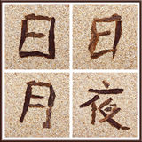 Chinese characters for sun, day, moon, night Stock Image