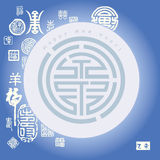 Chinese characters texture Stock Photos