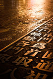 Chinese characters. Are used as a symbol of the Chinese in various places, these words are inscribed on the ground as an ornament, also a symbol of ancient city royalty free stock images