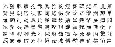 Chinese characters v3 Stock Image