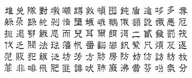 Chinese characters v8. 96 chinese vector characters v8 Royalty Free Stock Photography