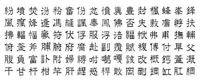 Chinese characters v9. 96 chinese vector characters v9 Royalty Free Stock Image